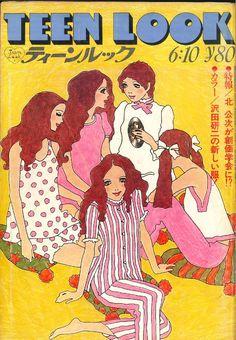 ティーンルック 1969年06月10日号