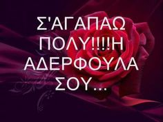 sawdengay - 0 results for holiday Free To Use Images, Greek Quotes, Sweet Words, E Cards, Holiday Parties, Birthday Wishes, Finding Yourself, Sisters, Neon Signs