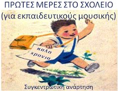 Greek Symbol, Back To School, Memories, Cartoon, Baseball Cards, Education, Sports, Kids, Babys