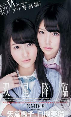 Shiroma Miru (白間美瑠) & Yagura Fuuko (矢倉楓子) - NMB48 - #gravure #jpop #idol #nmb48 #beautiful #japan #single