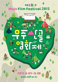 [공개] 제4회 무주산골영화제 공식 포스터 대공개! : 네이버 블로그