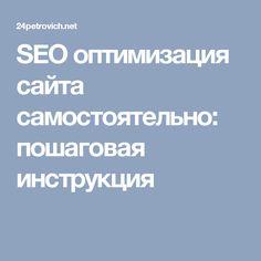 SEO оптимизация сайта самостоятельно: пошаговая инструкция