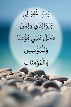 Dua of Prophet Nuh Islam Beliefs, Islam Religion, Allah Islam, Islam Quran, Quran Arabic, Islamic Images, Islamic Love Quotes, Muslim Quotes, Quran Verses