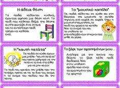 Learn Greek, Create Your Own Website, Always Learning, Back To School, Kindergarten, Teaching, Education, School Ideas, First Day Of School
