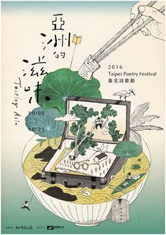 2016 Taipei Poetry Festival - Tasting Asia on Behance Illustration Sketches, Illustrations And Posters, Graphic Design Illustration, Graphic Design Posters, Graphic Design Inspiration, Book Cover Design, Book Design, Dm Poster, Graffiti Designs