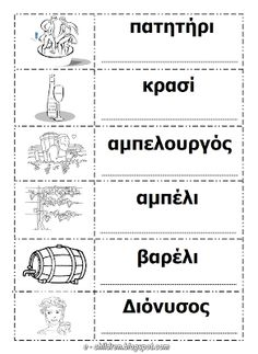 Autumn Activities, Preschool Activities, Greek Language, Fall Is Here, Too Cool For School, Trees To Plant, Education, Learning, Blog