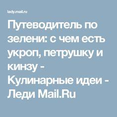 Путеводитель по зелени: с чем есть укроп, петрушку и кинзу - Кулинарные идеи - Леди Mail.Ru