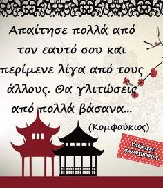 Greek Quotes, Good Night, Quotations, Dads, Marriage, Wisdom, Life, Greek, Nighty Night
