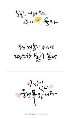 안녕하세요.늘봄작가입니다. 한독 캘린더 2017년 12달 캘리그라피 작업했어요. 내용에 맞게 또 지루해지지 ... Brush Lettering, Hand Lettering, Korean Handwriting, Korea Quotes, Typography Layout, Learn Korean, Word Design, Korean Art, Korean Language