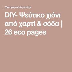 DIY- Ψεύτικο χιόνι από χαρτί & σόδα | 26 eco pages