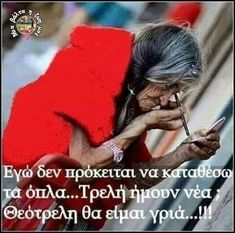 Funny Greek Quotes, Funny Quotes, Funny Memes, Fake Friends, Cheer You Up, Word Pictures, True Words, Just For Laughs, Woman Quotes
