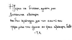 Τασος Λειβαδιτης. Like A Sir, Word Out, Greek Quotes, Food For Thought, Inspire Me, Philosophy, Quotations, Me Quotes, Poetry