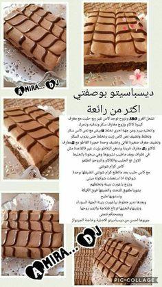 dispacito bnina Sweet Recipes, Cake Recipes, Chocolate Dipped Cookies, Algerian Recipes, Cake Packaging, Macaroon Recipes, Dessert Salads, Home Baking, Arabic Food