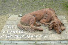 В Сосновоборске установили памятник бездомной собаке....Взывает эта скульптура к тому, чтобы люди не бросали на произвол судьбы животных.