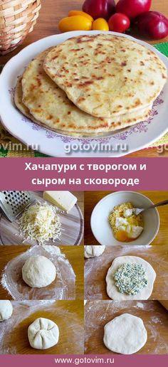 Хачапури с творогом и сыром на сковороде. Рецепт с фoto #грузинская_кухня #кефир #хачапури