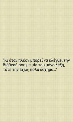 greek quotes Im fucked Favorite Quotes, Best Quotes, Love Quotes, Inspirational Quotes, Quotes Quotes, My Life Quotes, Relationship Quotes, Relationships, Smart Quotes