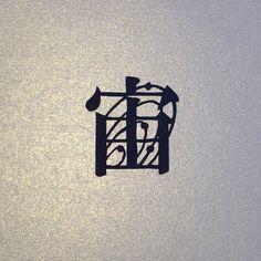 「獨體為文,合體為字。」這句大概是國文課談及六書時的開場白,脫離了國高中課堂,這些文字的誕生脈絡,大概就剩中文…