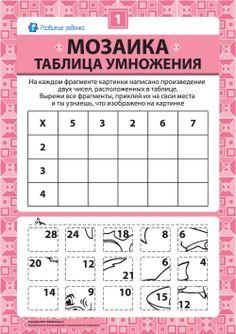 Складываем мозаику «Таблица умножения» № 1