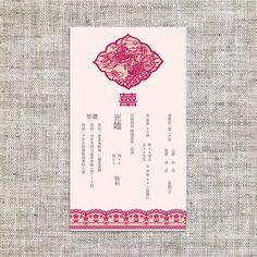 DIY Printable/Editable Chinese Wedding Invitation Card/ by ImLeaf