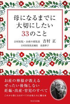 Amazon.co.jp: 母になるまでに大切にしたい33のこと: 吉村 正, 島袋 伸子: 本