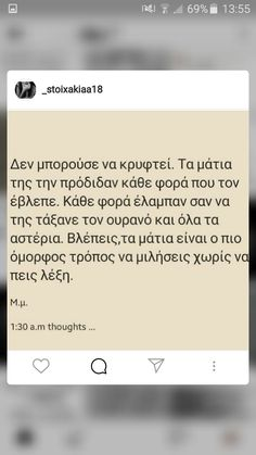 Greek Quotes, Crying, Love Quotes, Lyrics, Advice, Angel, Queen, Thoughts, Feelings