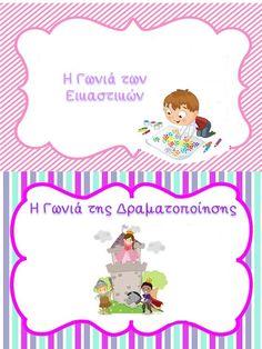 Beginning Of School, New School Year, Preschool Routine, Classroom Organization, Playroom, Diy And Crafts, Education, Organization, School Starts