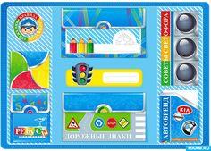 Лэпбук по теме «ПДД, транспорт»: все материалы для детей по теме. «МААМ—картинки». Воспитателям детских садов, школьным учителям и педагогам - Маам.ру