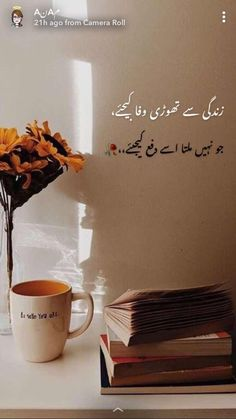 Love Poetry Images, Poetry Quotes In Urdu, Best Urdu Poetry Images, Urdu Poetry Romantic, Love Poetry Urdu, Sufi Quotes, Islamic Quotes, Quotations, Urdu Quotes With Images