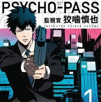 "Crunchyroll - Dark Horse Previews Next Volume Of ""Psycho-Pass: Inspector Shinya Kogami"" Prequel Manga"