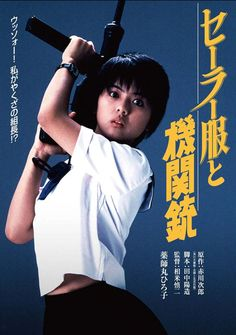 theactioneer:  Sailor Suit and Machine Gun (Shinji Sōmai 1981)