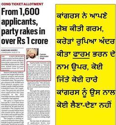 Crore+ kite Congress ne ander, koi jitte koi haare .  Congress nu koi fark ni penda....