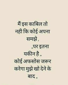Sad Love Quotes, Truth Quotes, Me Quotes, Romantic Songs Video, Zindagi Quotes, Heartfelt Quotes, Insight, Meant To Be, Thats Not My
