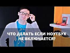 ЧТО ДЕЛАТЬ ЕСЛИ НОУТБУК НЕ ВКЛЮЧАЕТСЯ? - YouTube