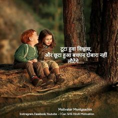 Hindi Quotes Images, Inspirational Quotes In Hindi, Hindi Quotes On Life, Friendship Day Quotes, Real Quotes, Amazing Quotes, Motivational Quotes, Life Quotes, Qoutes