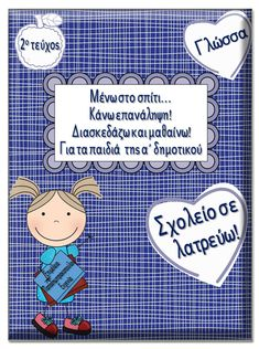 Greek Language, School Themes, Special Education, Elementary Schools, Back To School, Presentation, Parenting, Classroom, Teaching