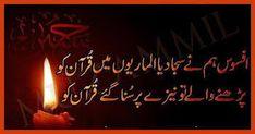 Allama Iqbal In Urdu, Allama Iqbal Quotes, Raksha Bandhan Messages, Raksha Bandhan Photos, Iqbal Poetry In Urdu, Urdu Poetry Ghalib, Funny Kid Memes, Funny Text Fails, Funny Picture Quotes