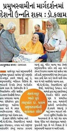 Former India's president APJ Abdul Kalam meets HDH Pramukh Swami Maharaj Sarangpur 11/03/2014