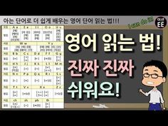 Learn English Words, English Study, English Lessons, Language Study, English Language Learning, Kids Study, Learn Korean, Korean Language, Life Skills