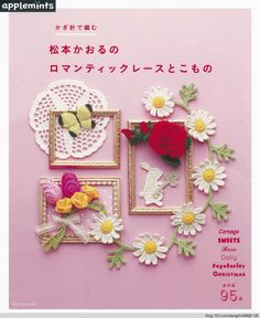 Asahi. Romantic Crochet - pear with rain translation - my blog