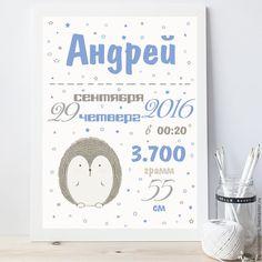 Купить Метрика детская постер - белый, метрика, Метрика для мальчика, метрика на заказ, метрика детская