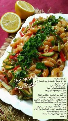 Delicious macaroni salad Healthy Cooking, Healthy Eating, Cooking Recipes, Healthy Recipes, Pasta Dishes, Food Dishes, Yemeni Food, Egyptian Food, Cookout Food