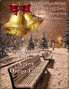 Good Night, Good Morning, Night Photos, Christmas And New Year, Noel, Nighty Night, Buen Dia, Bonjour, Good Night Wishes