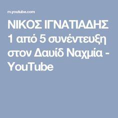 ΝΙΚΟΣ ΙΓΝΑΤΙΑΔΗΣ 1 από 5 συνέντευξη στον Δαυίδ Ναχμία - YouTube