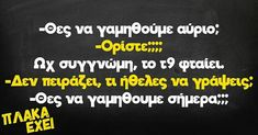 Funny Greek Quotes, Funny Quotes, Funny Memes, Jokes, Just Kidding, True Words, Make Me Smile, Me Quotes, Lol
