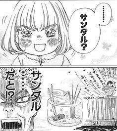 Leoni, Like A Lion, Horimiya, Beautiful Mess, Coming Of Age, Light Novel, Webtoon, Manga Anime, Novels