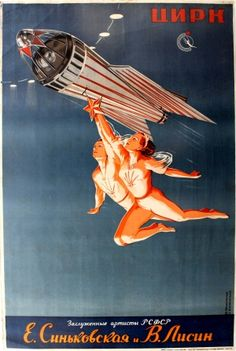 Soviet Circus Trapeze Rocket, 1953 - original vintage poster by M. Manuilov and A. Klementyev listed on AntikBar.co.uk