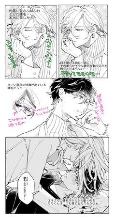 Ensemble Stars, Drawing Reference, Idol, Anime, Manga, Drawings, Illustration, Cute, Artist