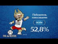 FIFA reveal Zabivaka the wolf as official mascot for 2018 Russia World Cup