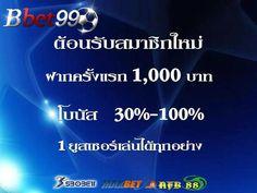 ☎️CALL CENTER : 090-8030195-6 ID Line : bbet99 - bbet9 ฝากขั้นต่ำ 50 บาท แทงขั้นต่ำ 10 บาท ภายในเว็บมีให้เลือกเล่นหลากหลายเกม บอลเดี่ยว บอลสเต็ป หวย คาสิโน 1 ยูสเซอร์เล่นได้ทุกเกมส์ #football #footballgame #casinoonline #หวยไทย