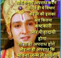 Krishna Quotes In Hindi, Radha Krishna Love Quotes, Lord Krishna, Krishna Leela, Shree Krishna, Gods Love Quotes, Peace Quotes, Motivational Thoughts, Inspirational Quotes